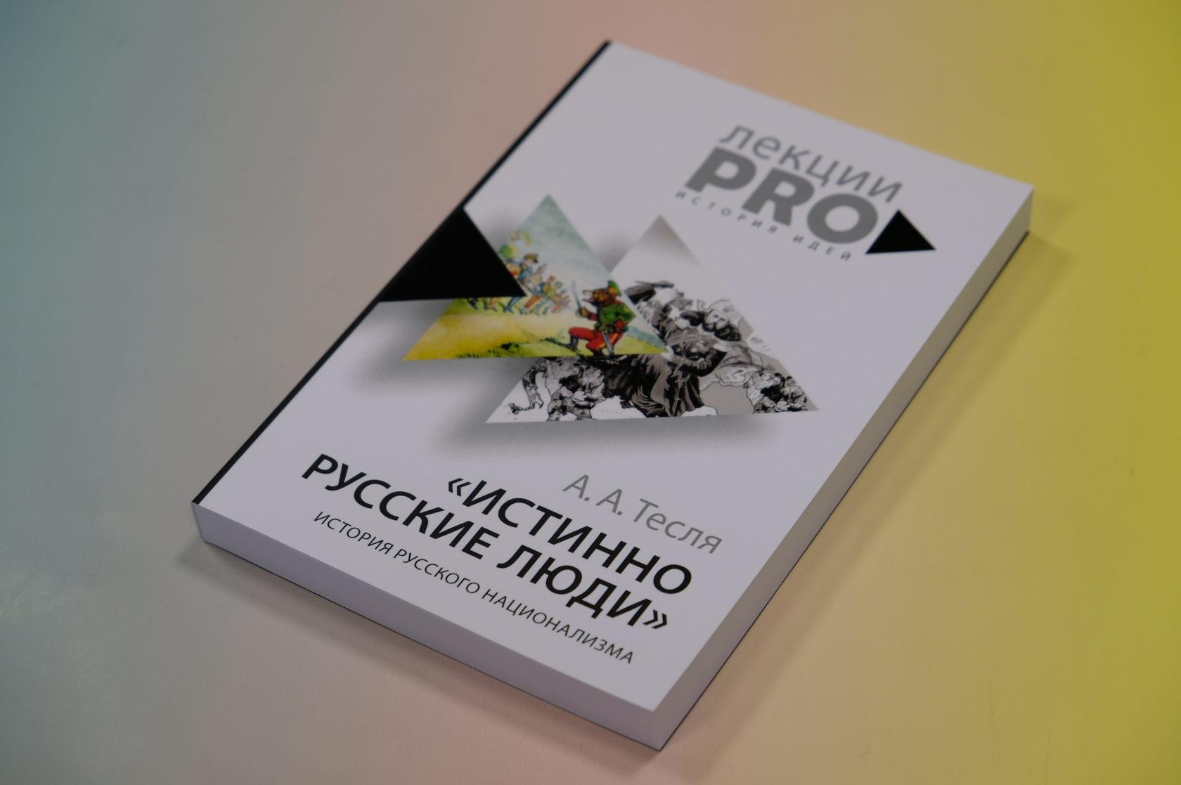 Андрей Тесля «Истинно русские люди. История русского национализма»