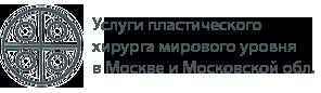 Пластический хирург высшей категории Качина Юрий Алексеевич