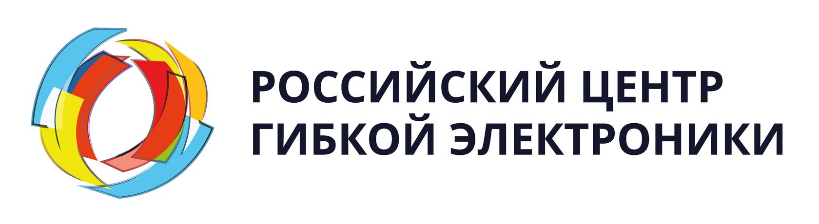 Российский центр гибкой электроники