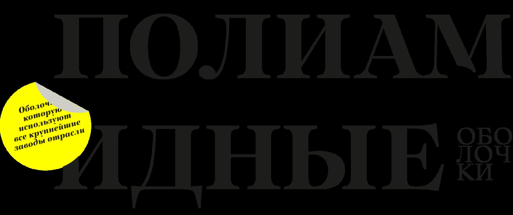 Полиамидные оболочки