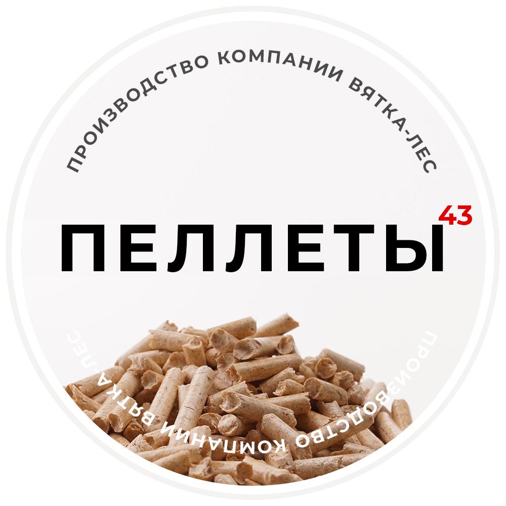 Пеллеты в Кирове • Вятка лес