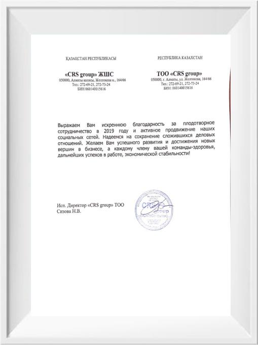 """Благодарственное письмо от компании """"CRS group"""""""