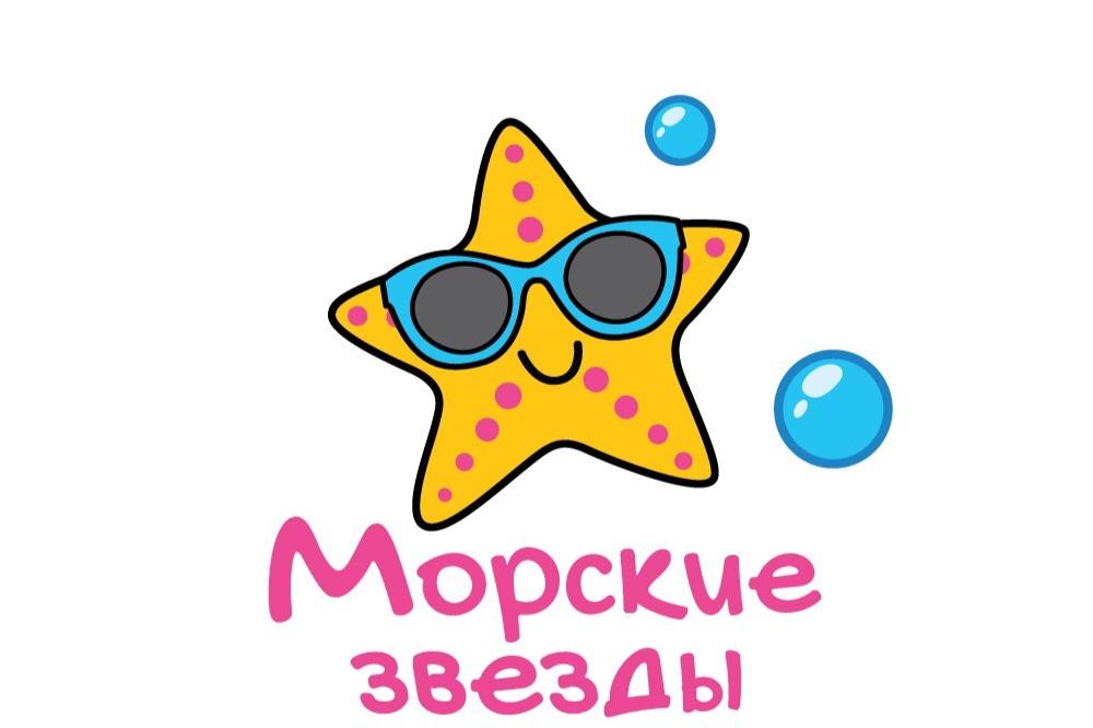 Детский бассейн МОРСКИЕ ЗВЕЗДЫ