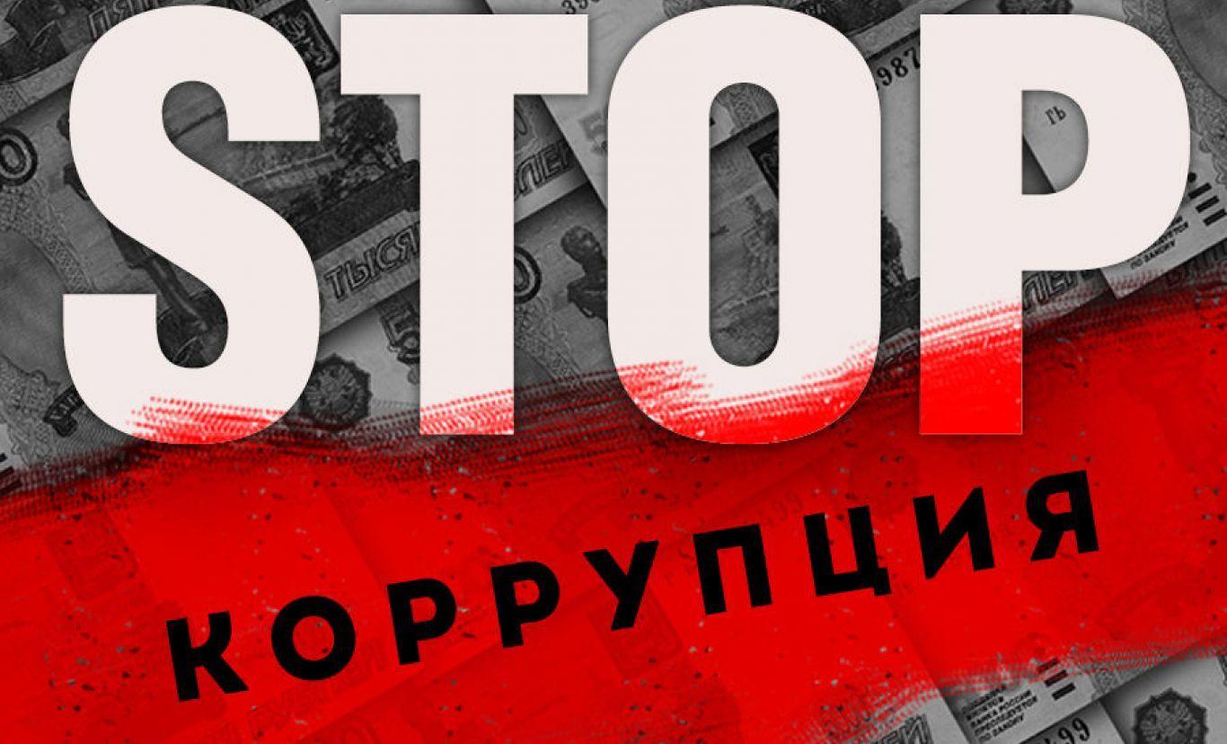 Коррупция - острая проблема современного государства