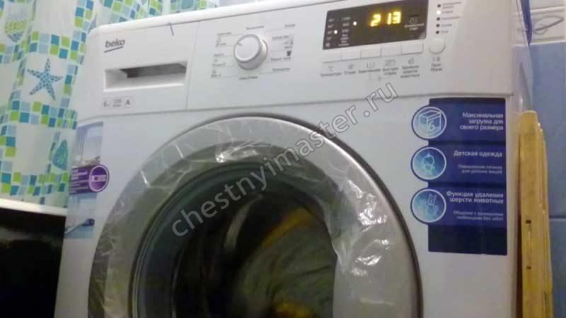 Частный мастер по ремонту стиральных машин BEKO