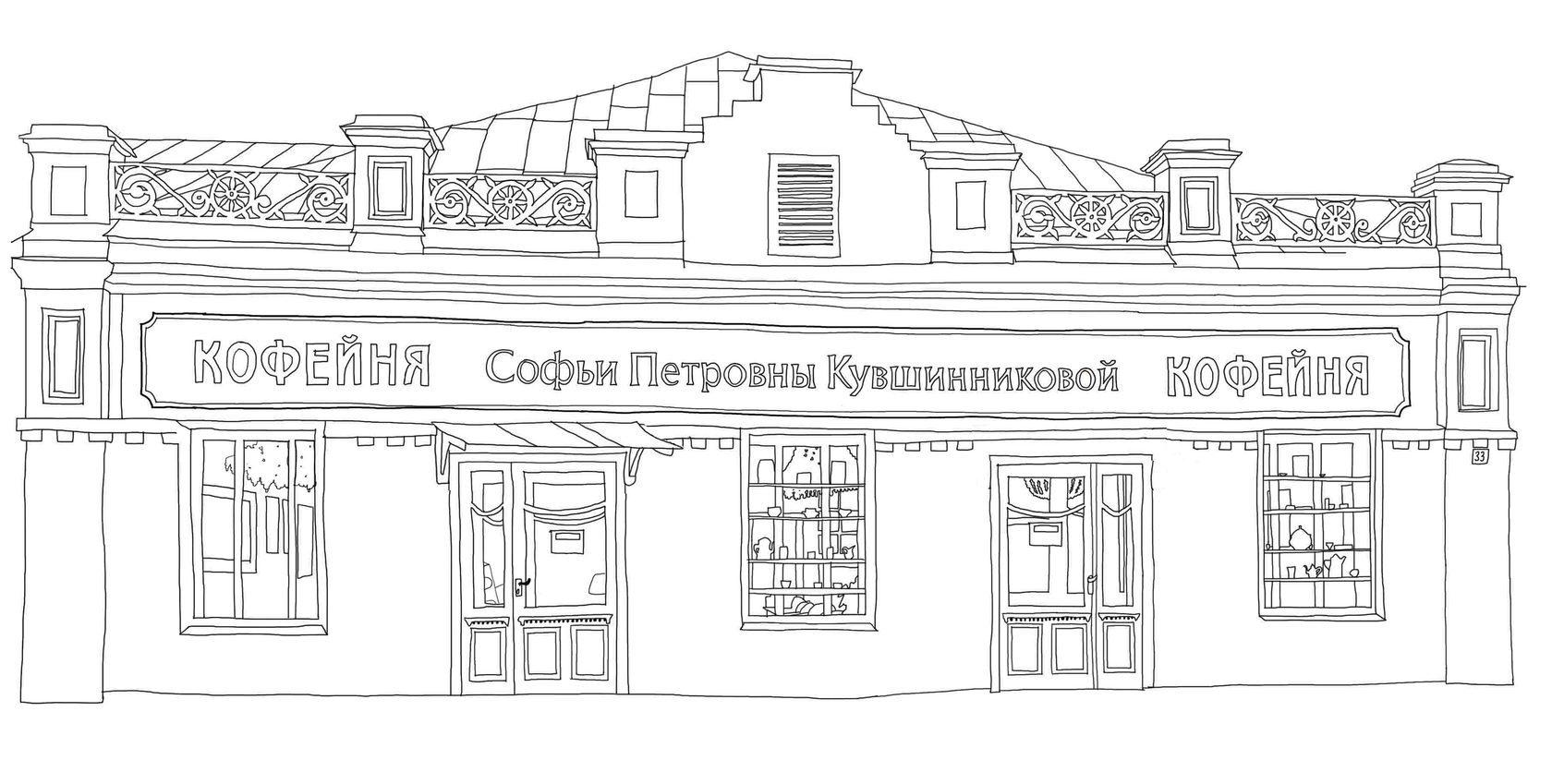 Кофейня Софьи Кувшинниковой