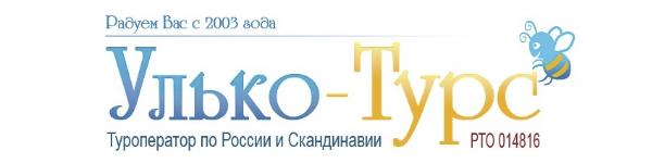 Улько-Турс