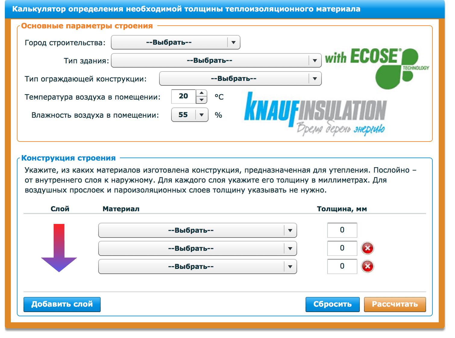 калькулятор теплоизоляции