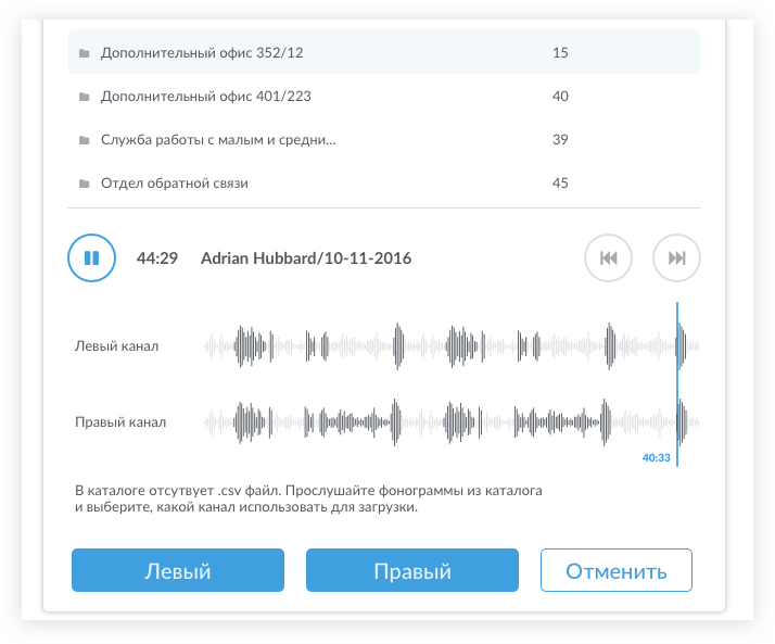 Проверка канала вручную путем прослушивания записей | Sobakapav.ru