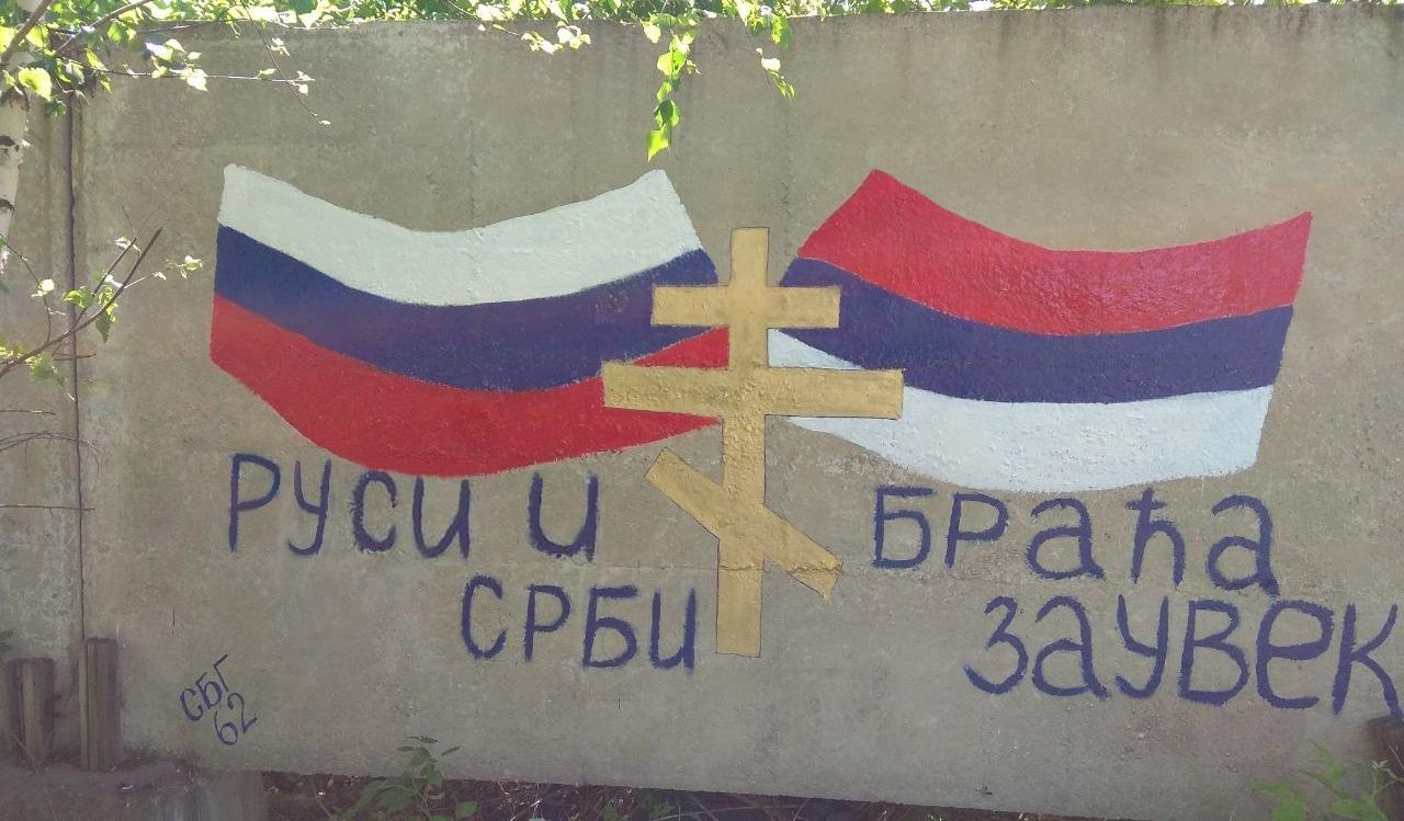Сербы и русские картинки