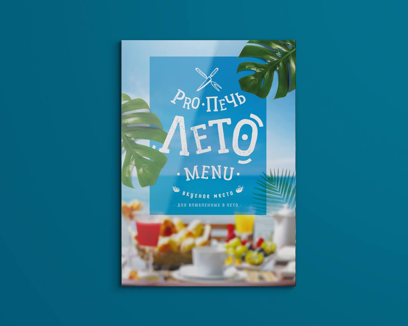 Дизайн обложки меню летнего сезона – ресторан «Pro Печь»