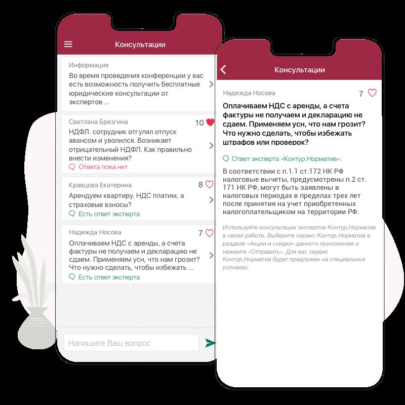 uVent - мобильные приложения для мероприятий. Консультации