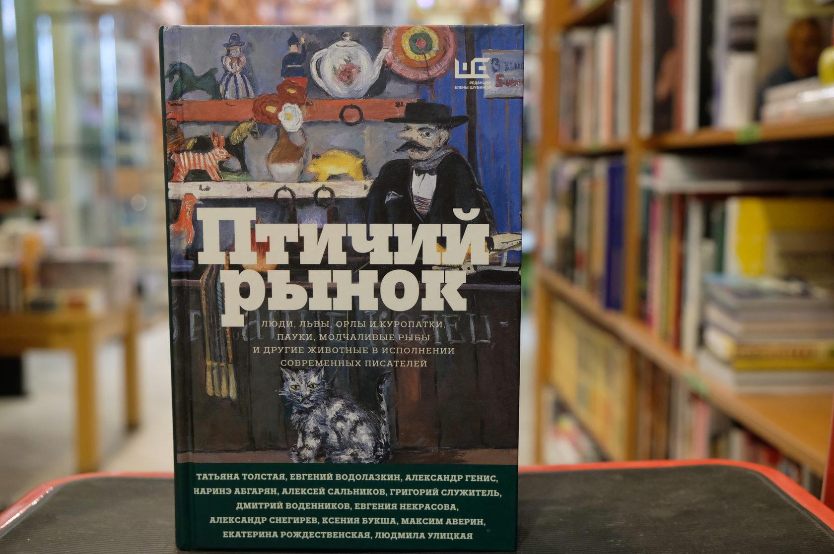 Купить книгу «Птичий рынок» 978-5-17-116179-8