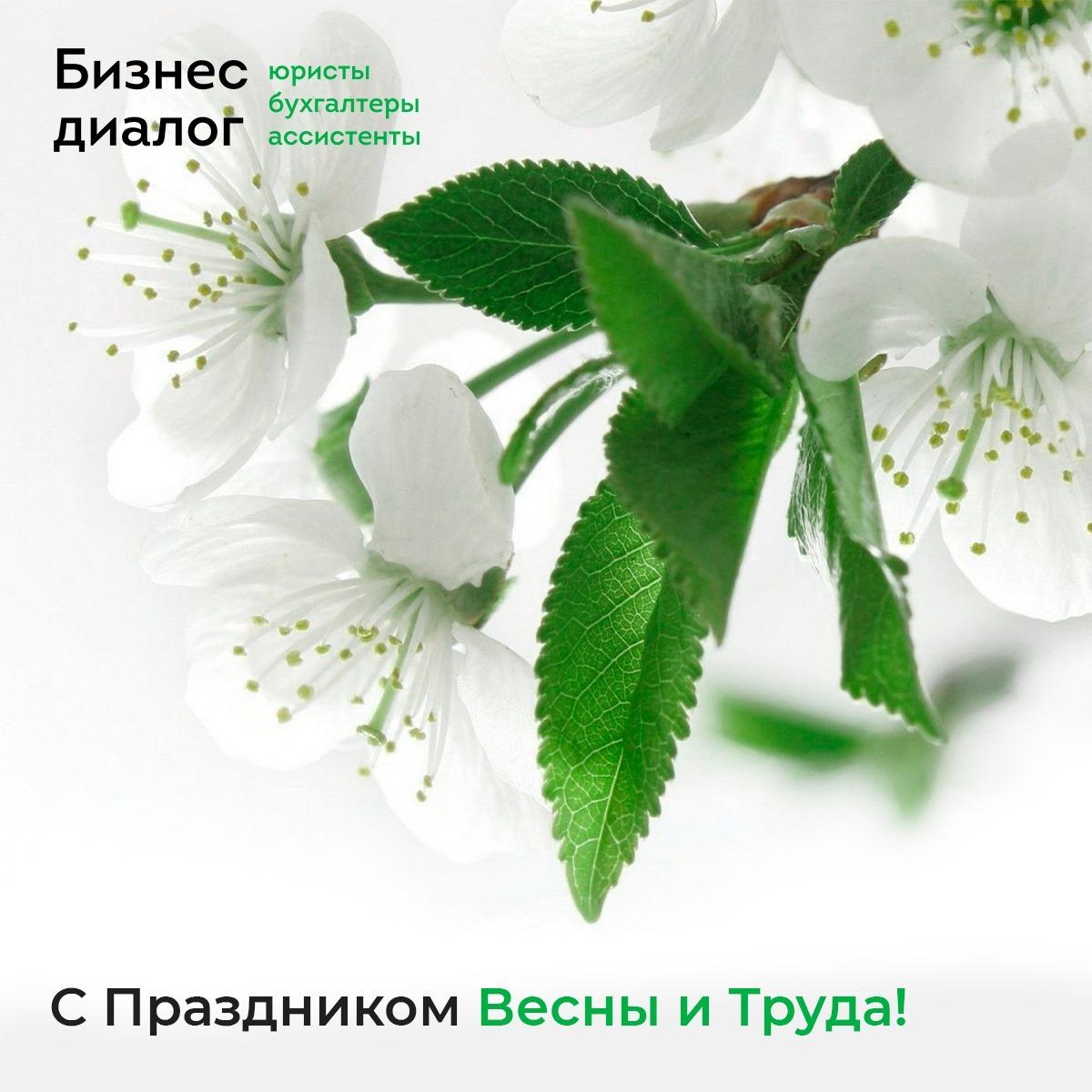 С 1 мая. Бизнес Диалог. ubk-bd.ru