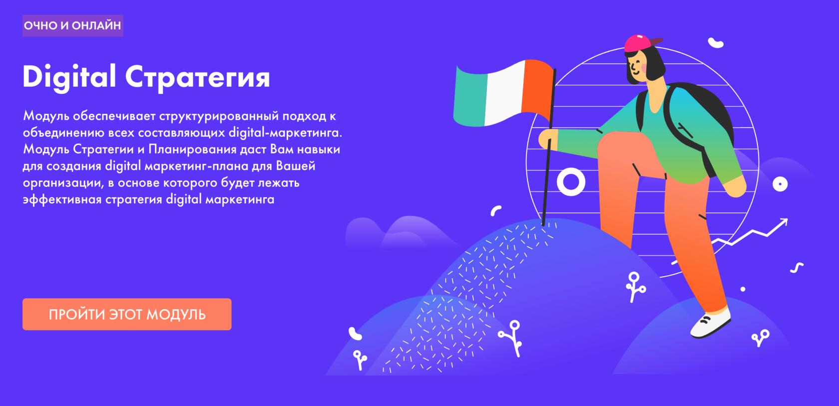 digital маркетинг курсы