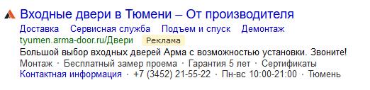 Реклама дверей в Яндексе
