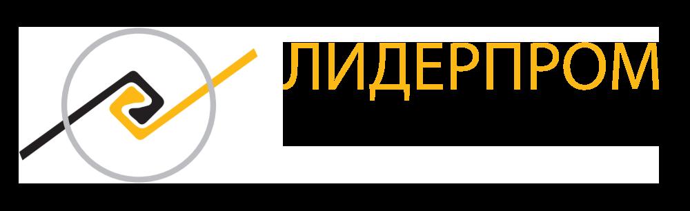 Лидерпром