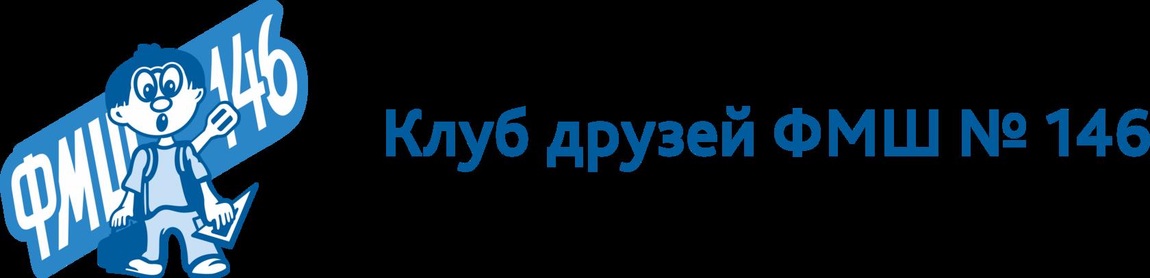 Клуб друзей ФМШ №146