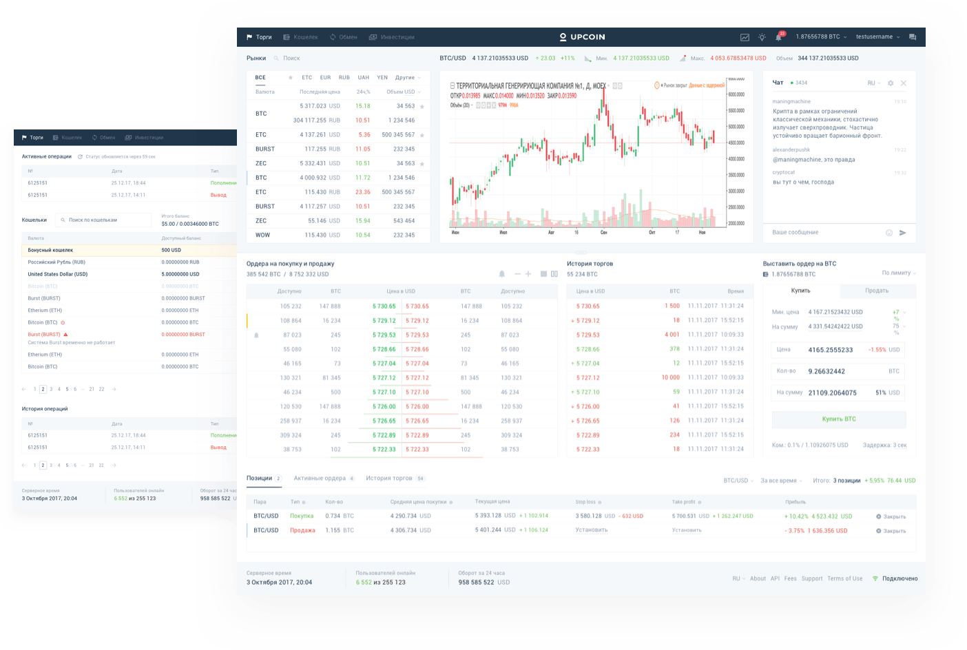 Digital crypto exchange platform.