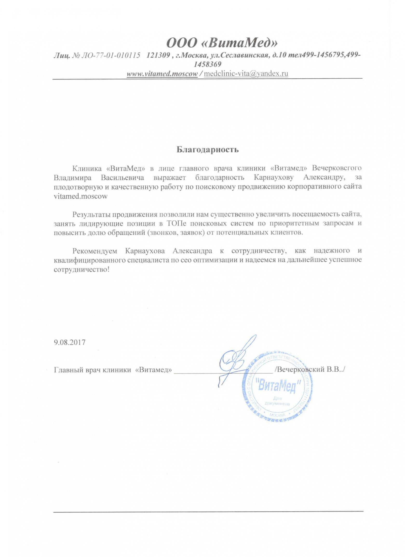 "Благодарственное письмо от ""ВитаМед"" за продвижение сайта vitamed.moscow"