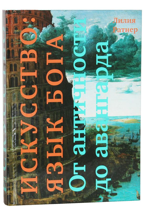 Купить книгу Искусство: язык Бога. От античности до авангарда Лилия Ратнер