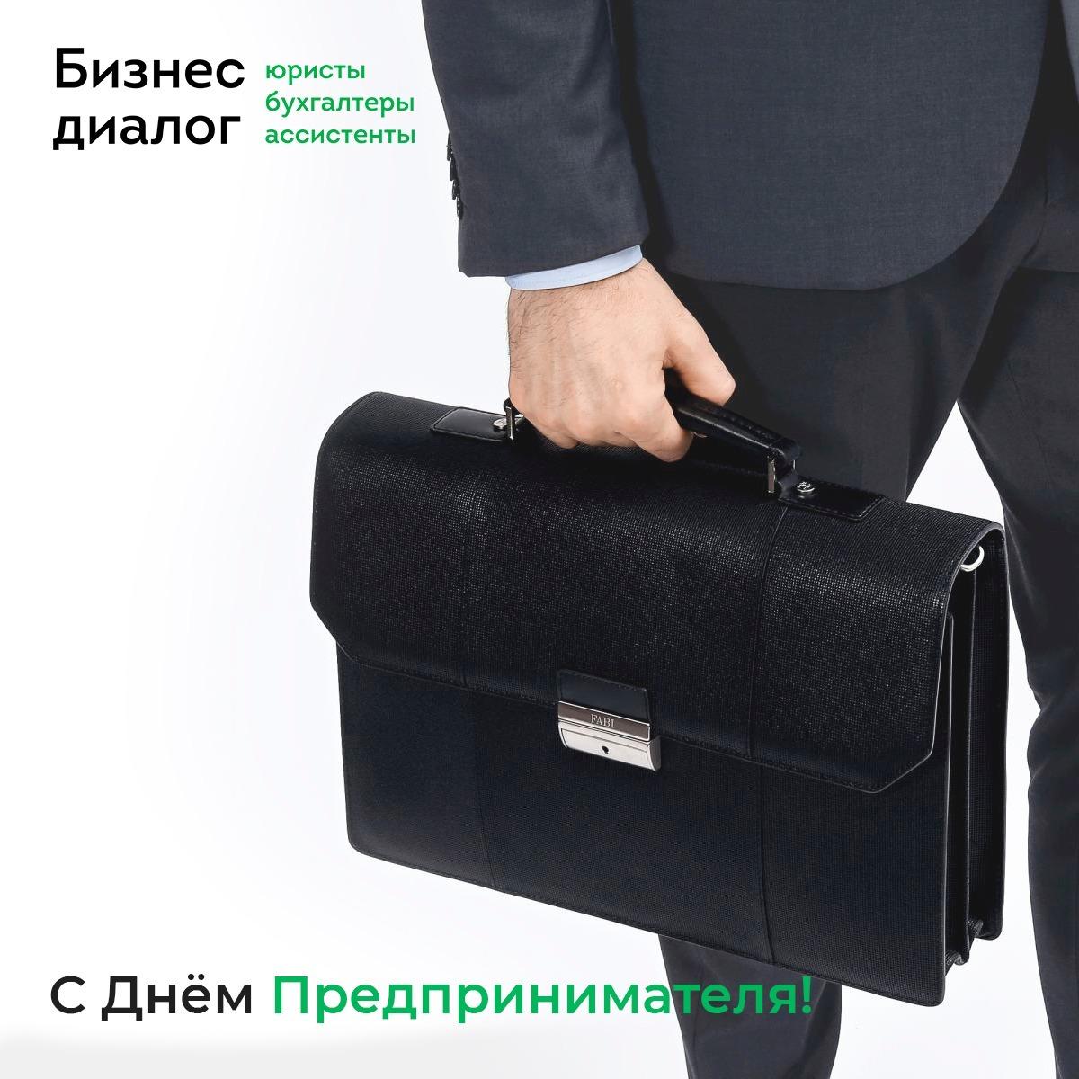 С днем предпринимателя. Бизнес Диалог. ubk-bd.ru