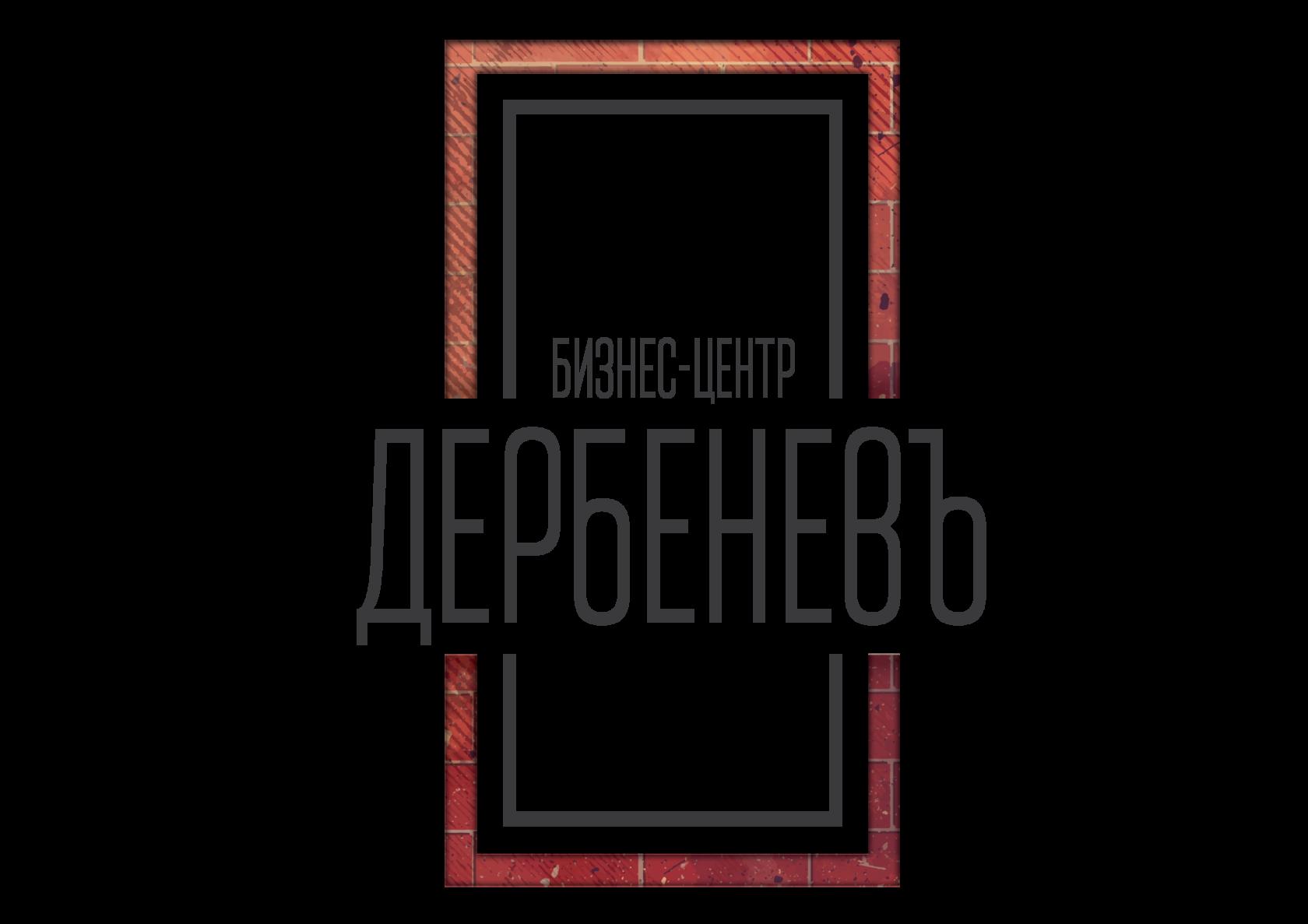 ДербенёвЪ