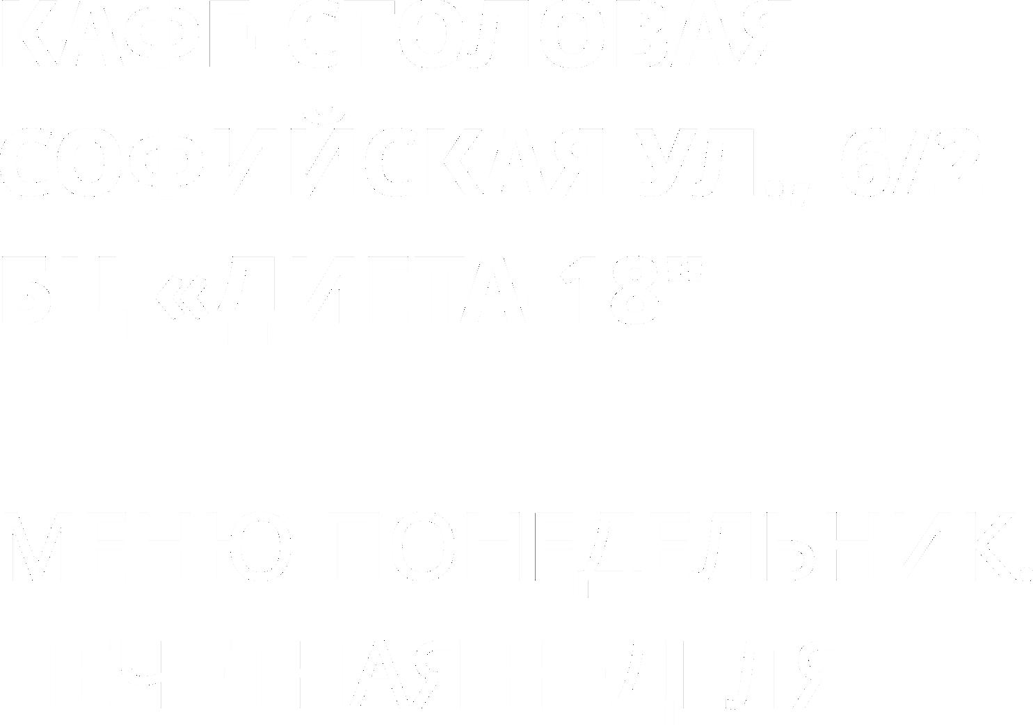 """КАФЕ-СТОЛОВАЯ СОФИЙСКАЯ УЛ., 6/2 БЦ """"ДИЕТА-18"""" МЕНЮ ПОНЕДЕЛЬНИК. НЕЧЕТНАЯ НЕДЕЛЯ"""