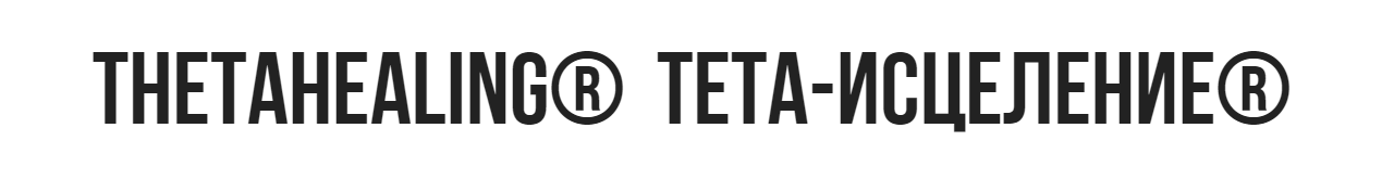 Theta-Healing®