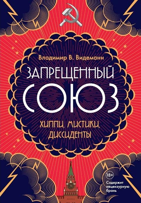 Владимир Видеманн «Запрещенный союз. Хиппи, мистика, диссиденты: документальный роман»