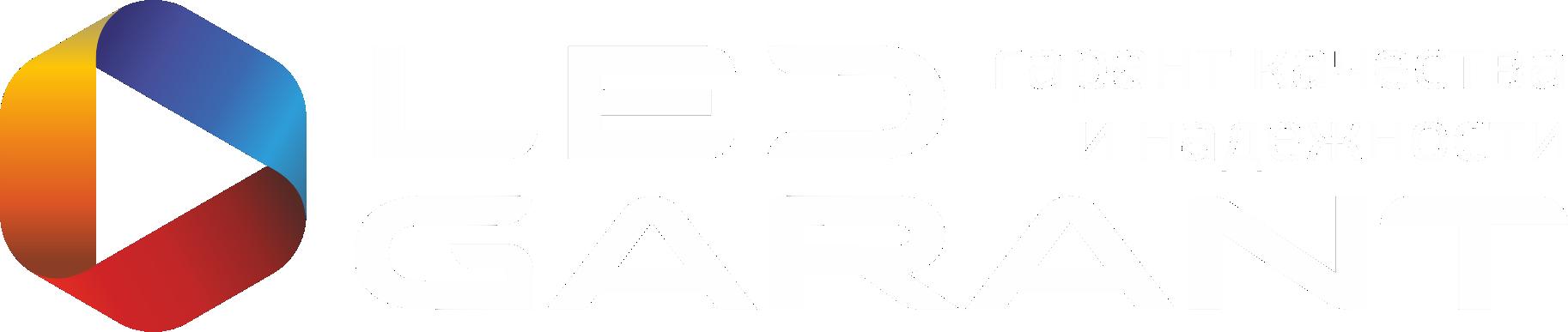 Led-Garant