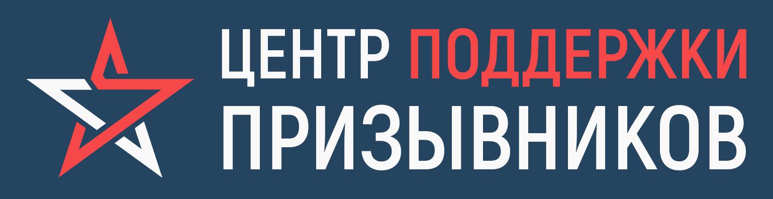 Центр Поддержки Призывников