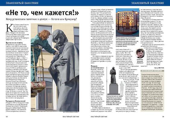 Памятник Гоголю на Малой Конюшенной. История