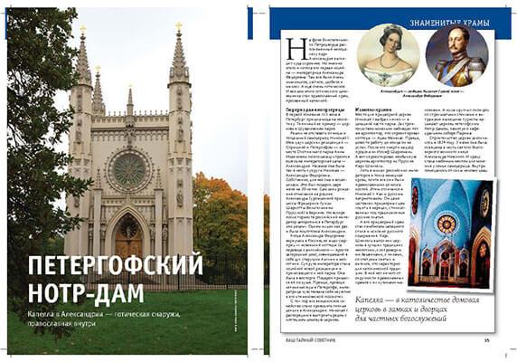 Капелла в парке Александрия в Петергофе. История