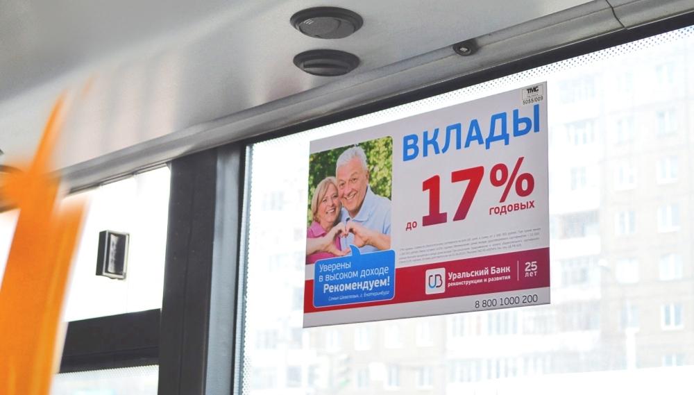 Бизнес рекламных фоторамок в автобусах