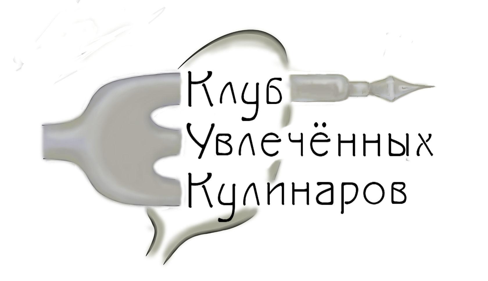 Клуб Увлеченных Кулинаров