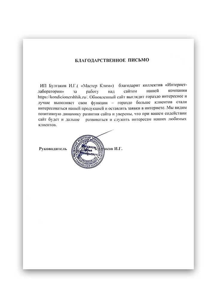 «Мастер Клим»<br />ИП Булгаков И.Г.