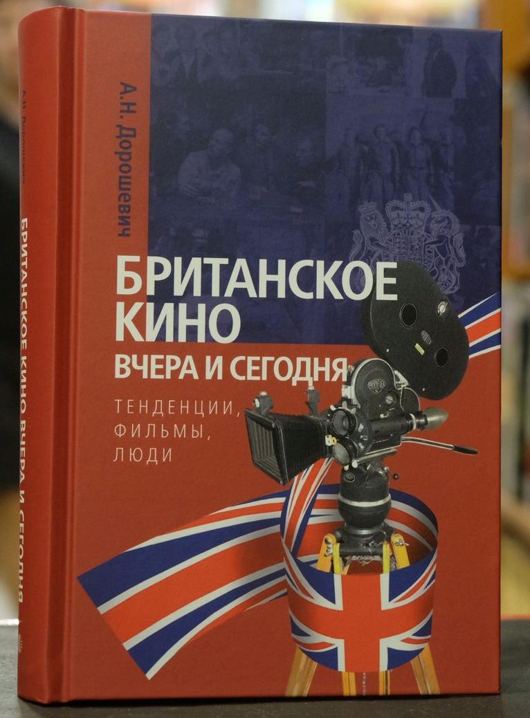 Александр Дорошевич «Британское кино вчера и сегодня. Тенденции, фильмы, люди»