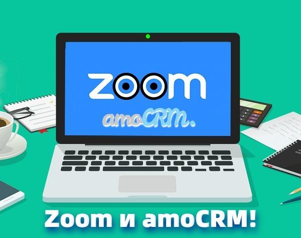 Интеграция amoCRM и Zoom