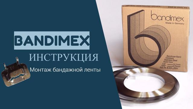 Инструкция по монтажу бандажной ленты Bandimex