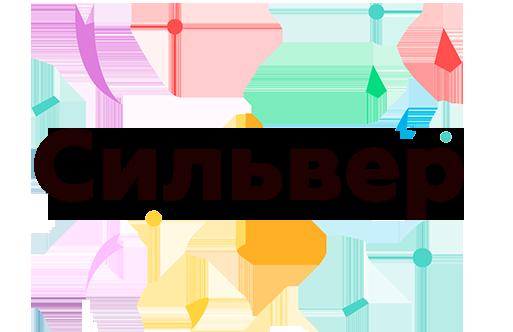 СИЛЬВЕР