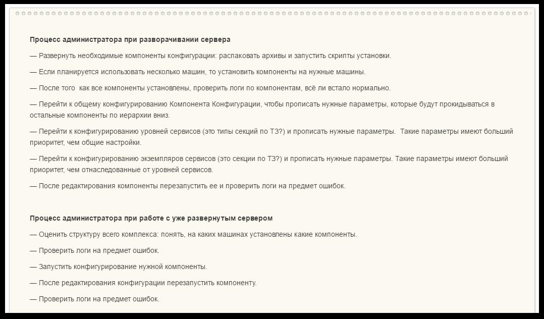 Список основных задач администратора | sobakapav.ru