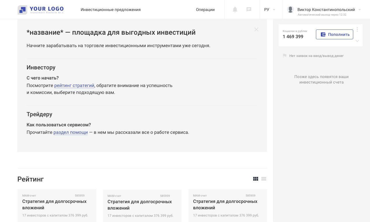 Платформа для инвесторов и трейдеров: инвестору — рейтинг стратегий, трейдеру — гайд | SobakaPav.ru