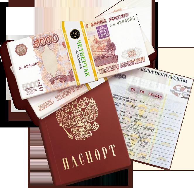 в долг под залог паспорта