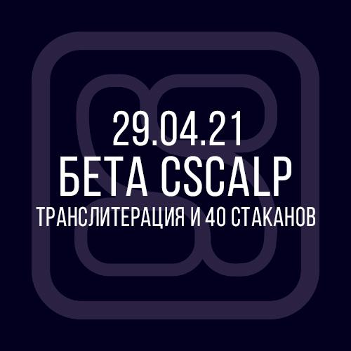 обновление cscalp, релиз версии CScalp, исправление багов CScalp