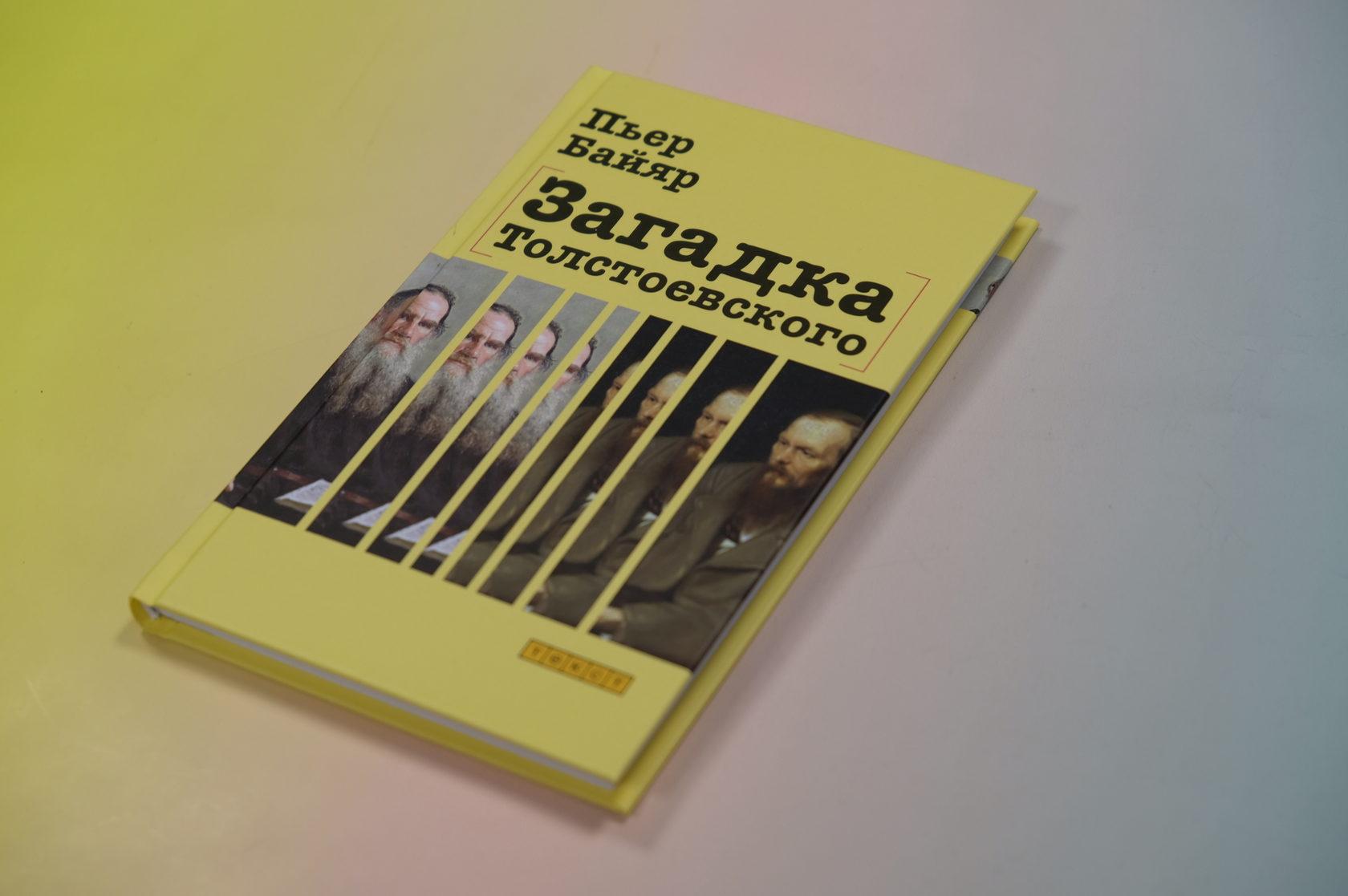 Купить книгу Пьер Байяр «Загадка Толстоевского»