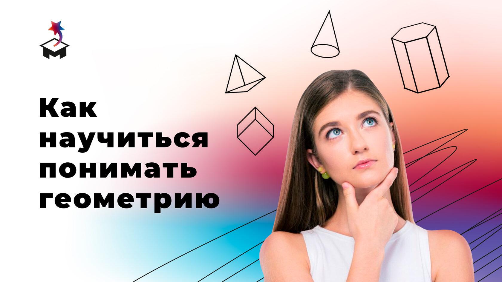 задумчивая девушка в окружении геометрических фигур