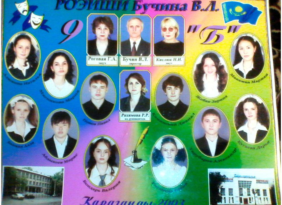 9»Б» КЛАСС 2003 г.  Кл. рук. Рахимова Р.Р.