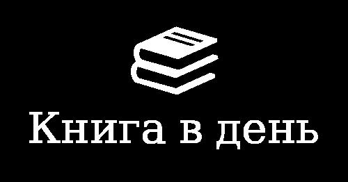 Книга в день