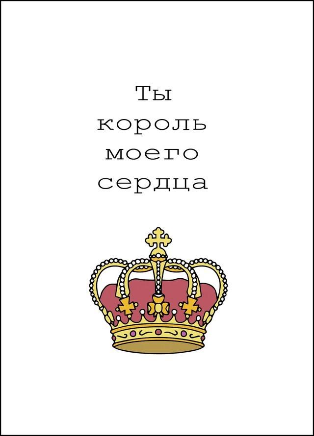 Картинки ты мой царь